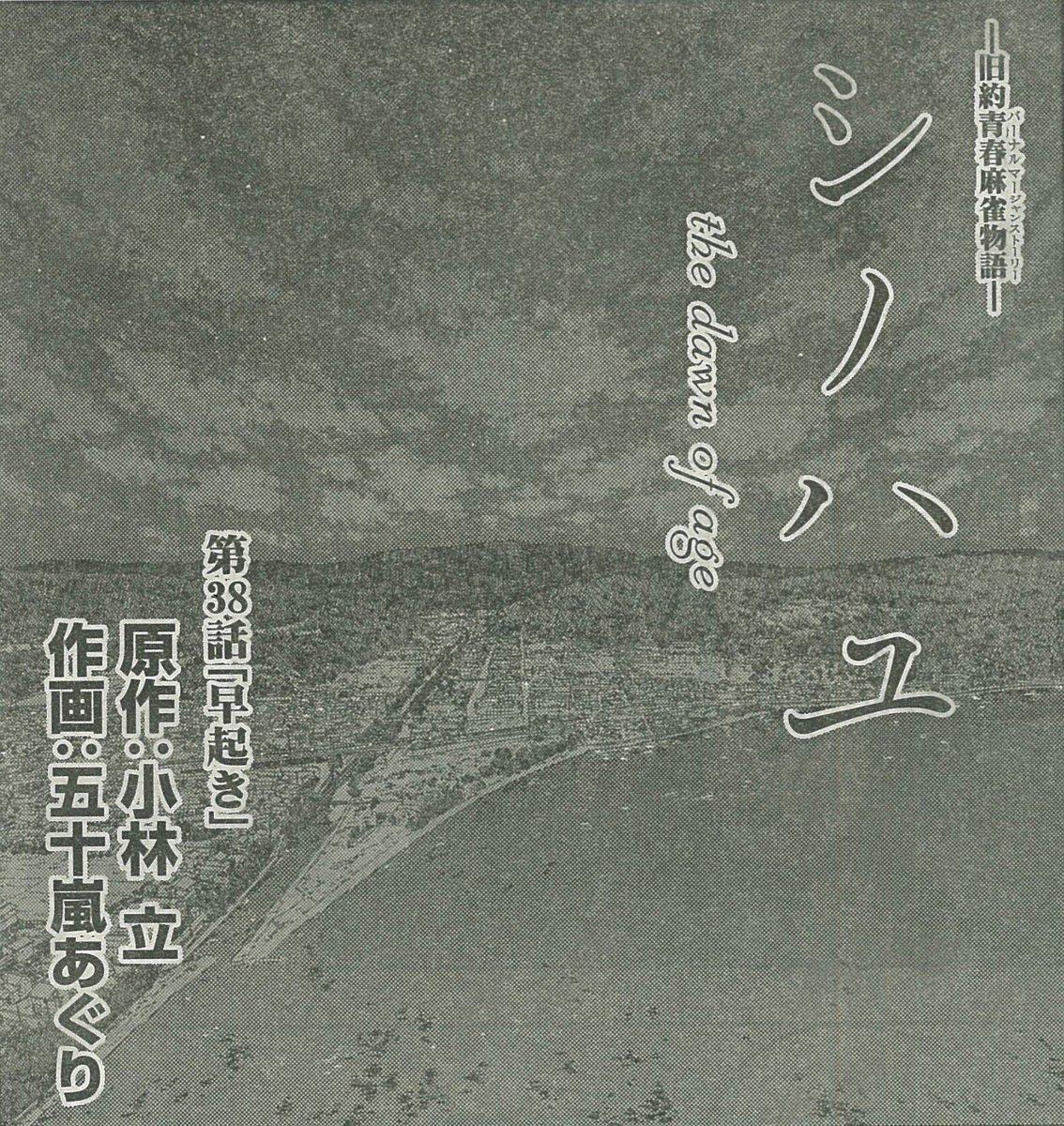 """【咲-saki-舞台探訪】シノハユ第38話「早起き」の扉絵を再現すべく、松江市玉湯町は湯町にある""""西灘公園""""から空撮にチ"""