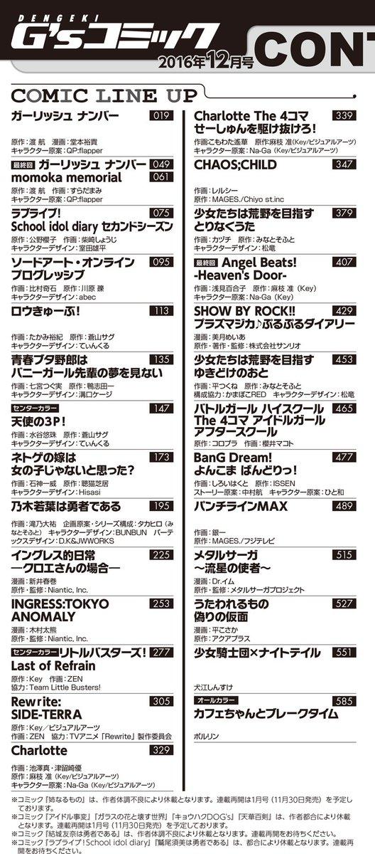 【連載タイトル告知】10月28日に発売の電撃G'sコミック12月号の連載タイトルを公開しちゃいます! 表紙と付録は『ガー