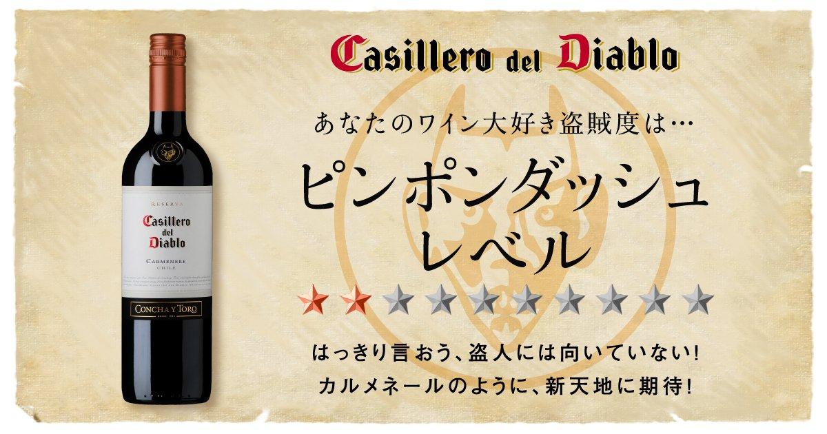 ピンポンだっしゅ あなたのワイン盗賊度はピンポンダッシュレベル!悪魔の蔵からワインを盗んで、#カッシェロ・デル・ディアブ