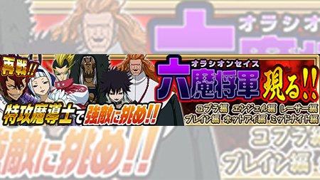 【イベント】10/25(火)より六魔将軍の「対決&激闘イベント」が復刻開催中!今回は特攻魔導士がいれば敵に大ダメージを与