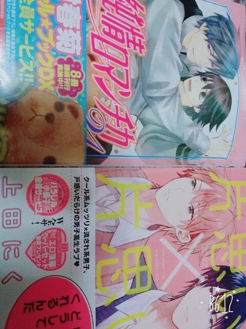 #買ってきたマンガ #純情ロマンチカ #片思い×片思い今から読むぞー٩( *˙0˙*)۶