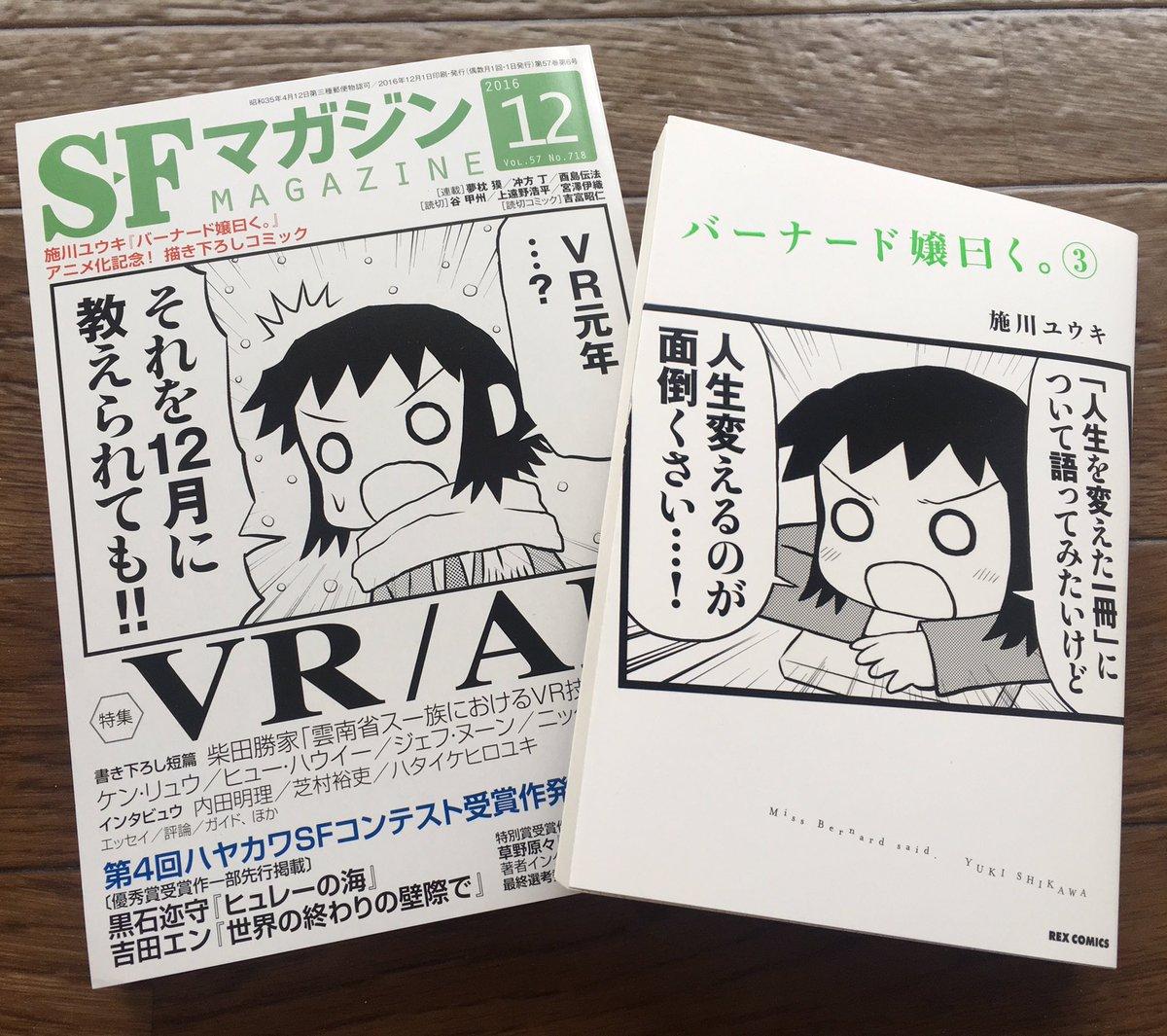 両方買い揃えたくなるような表紙ですね…! ド嬢3巻は、27日発売です。