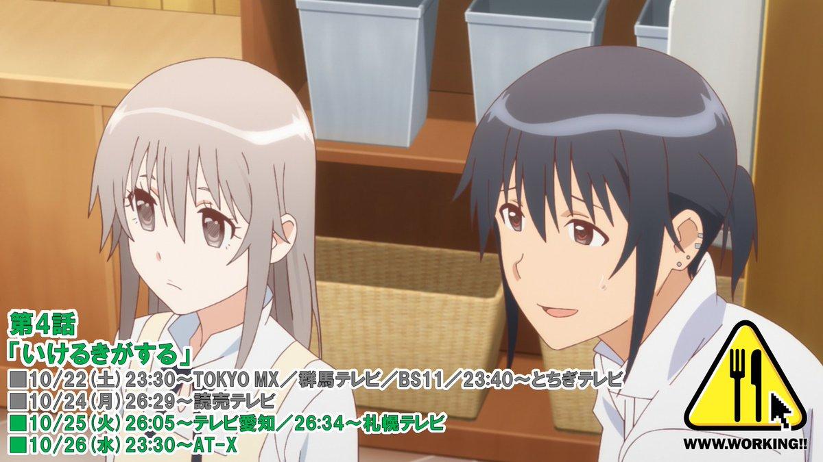 TVアニメ「WWW.WORKING!!」第4話「いけるきがする」このあと深夜2時05分~テレビ愛知にて、深夜2時34分~