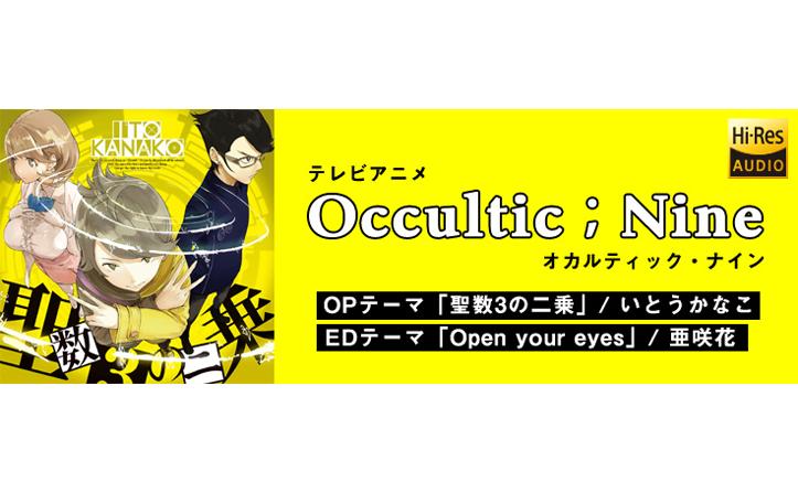 アニメ『Occultic;Nine』OP&ED主題歌が配信開始! 作詞作曲を志倉千代丸が手がけた、ダークかつアッパーなナ