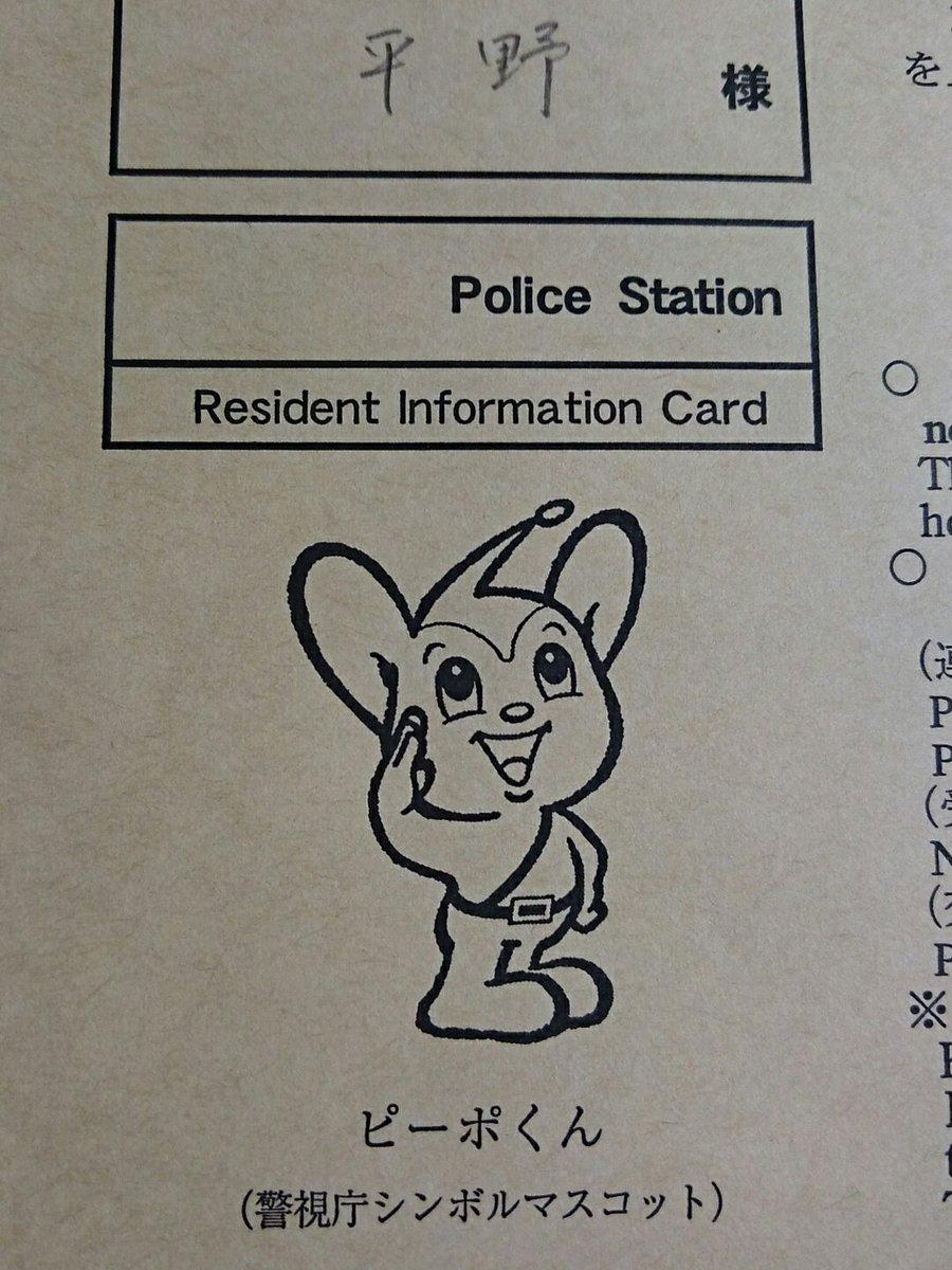 家にしつこくピンポン来るから怖すぎてさっき郵便受けをみたら警察が来てた😱💦巡回連絡カードとかはじめて聞いたわ、、心臓今年