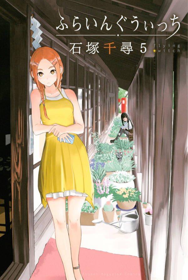 #ふらいんぐうぃっち早く11月9日にならないかな(^-^)なおさんが可愛い(*´∀`*)