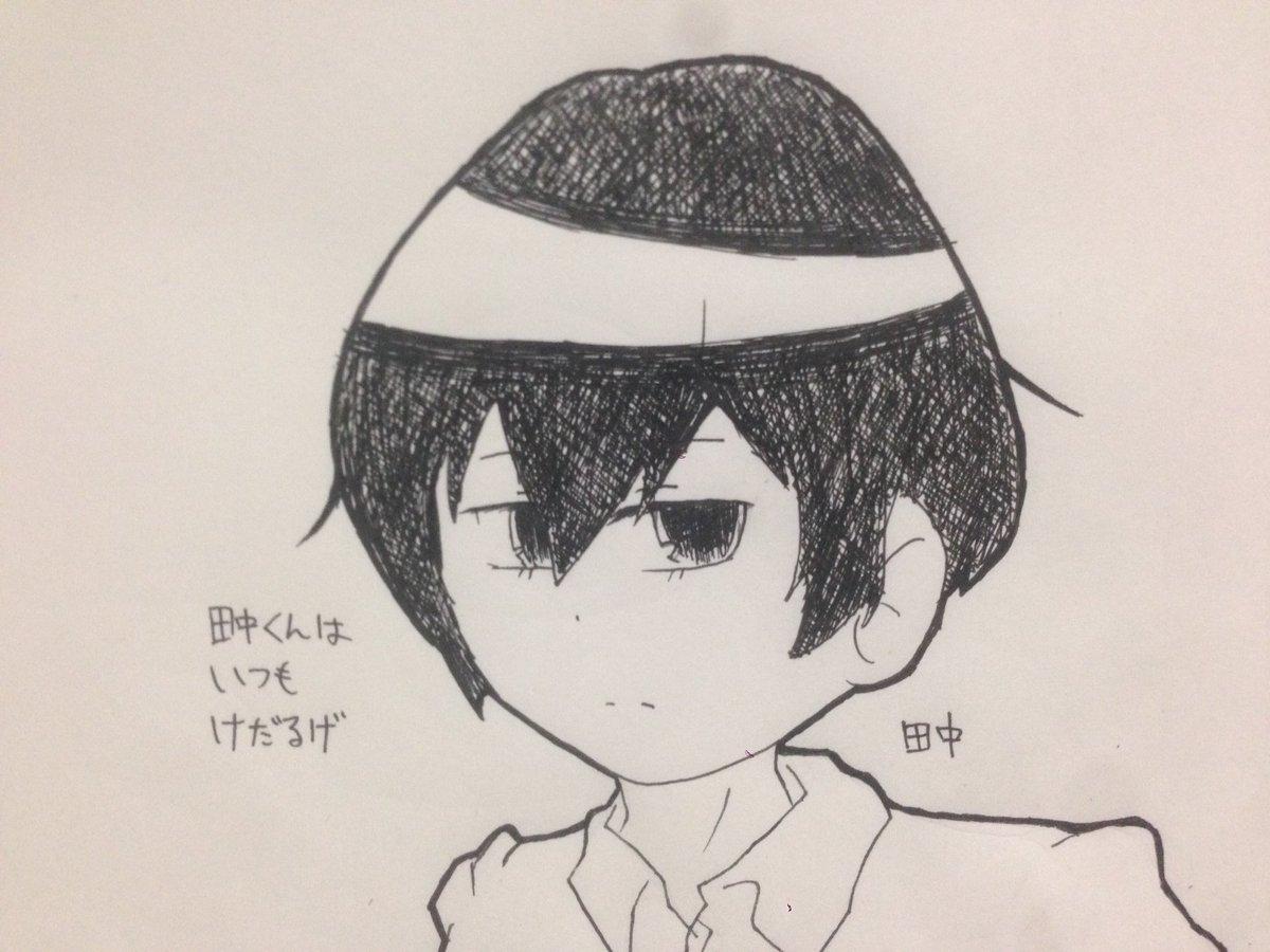 「田中くんはいつもけだるげ」の田中くんを描いてみました。