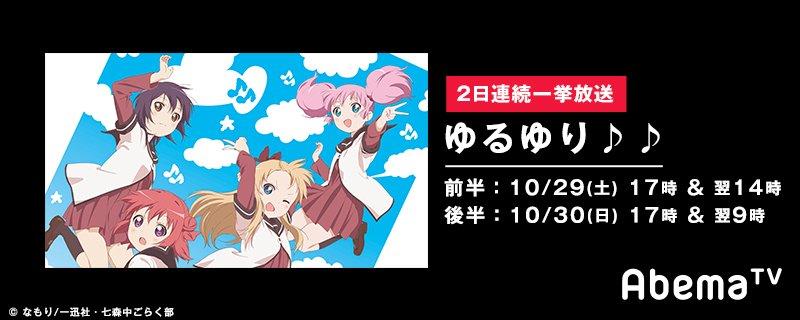 AbemaTVで「ゆるゆり♪♪」を2日連続一挙放送! 前半:10/29(土)17時 & 翌14時 後半:10/3