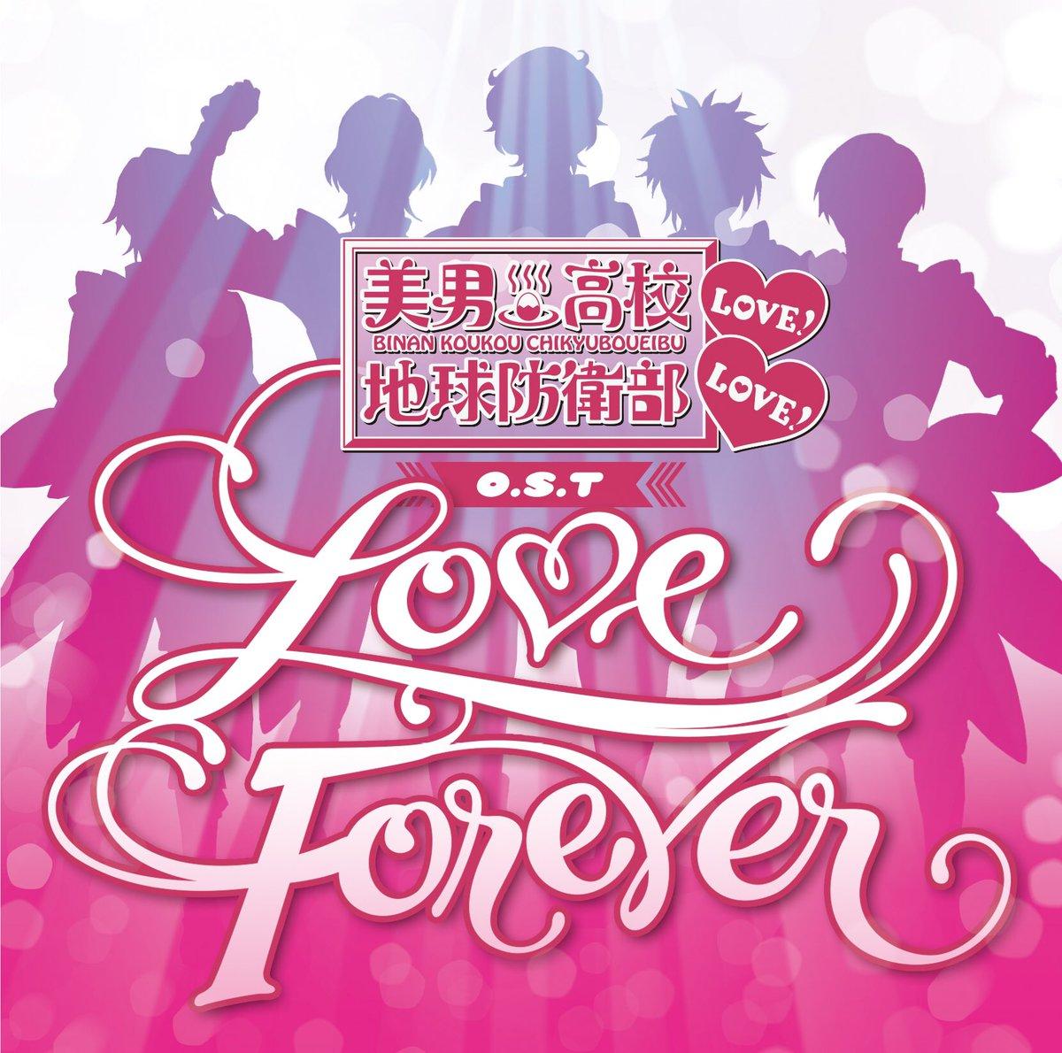 【11/30発売】美男高校地球防衛部LOVE!LOVE!のOST「LOVE FOREVER」のジャケット公開!2期の42