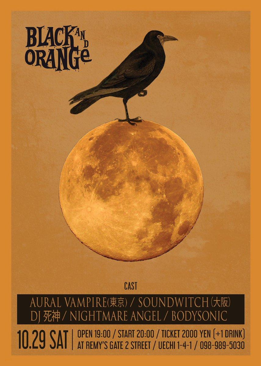 「Black&Orange」あの日にあの日メンツが揃うのってスリーセブン?いやスリーシックス!なんて豪華なハロウ