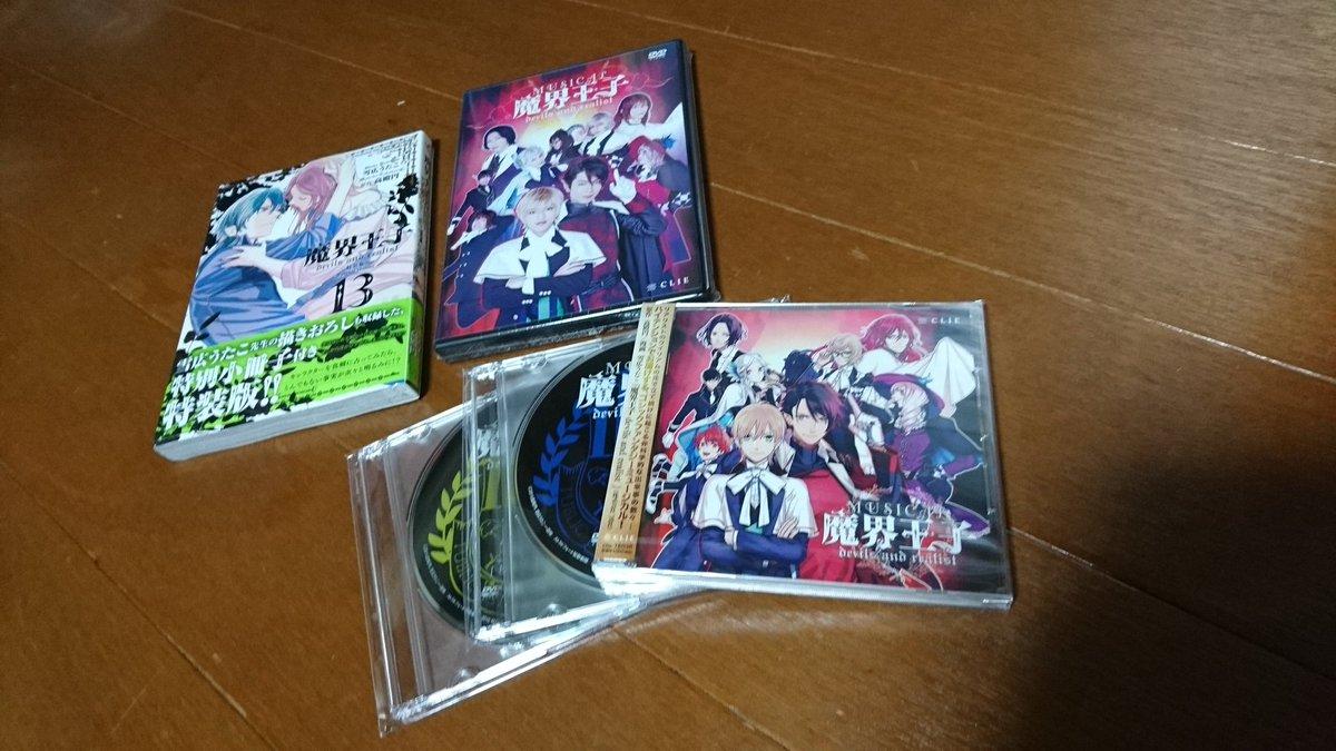 魔界王子の最新巻と、ミュージカル魔界王子のDVDとCDが届いてた(*^^*)鮎川さんのダンタリオンも素敵なんだけど、碕理