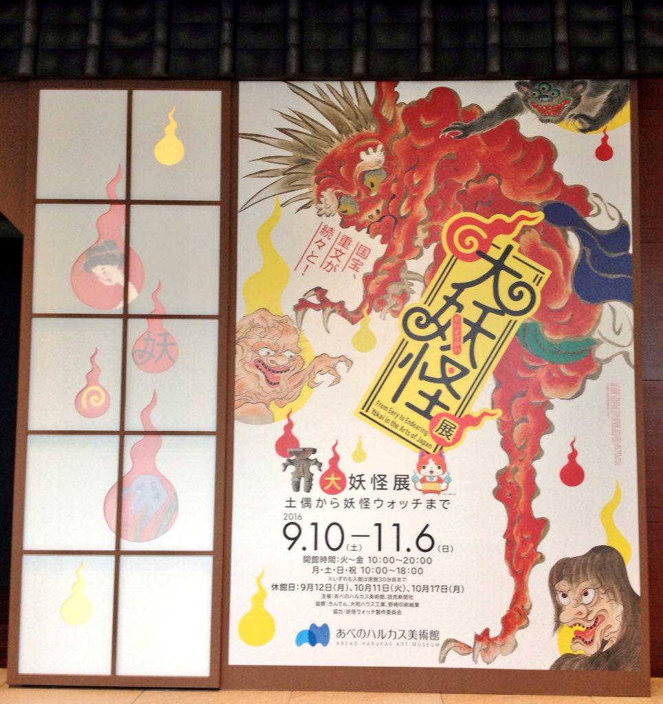 大妖怪展(あべのハルカス美術館) 歌川国芳、月岡芳年、河鍋暁斎が描く妖怪にテンション⤴︎ 作品数が多くて嬉しかった♪ 円