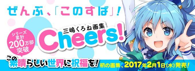 【なますに!】「三嶋くろね画集Cheers! この素晴らしい世界に祝福を!」もぜっさん予約受付中です!!!!!担当編集に