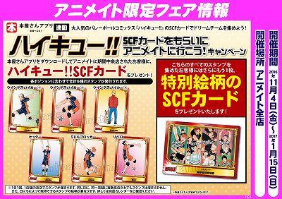 【フェア情報】「本屋さんアプリ連動 #ハイキュー!! SCFカードをもらいにアニメイトに行こう!キャンペーン 」を11月