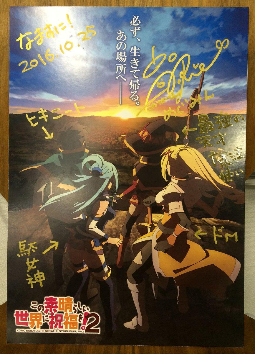 【サイン入りキービジュアルプレゼント(1b)】「このすば」より高橋李依さんの直筆サイン入りTVアニメ2期キービジュアルを