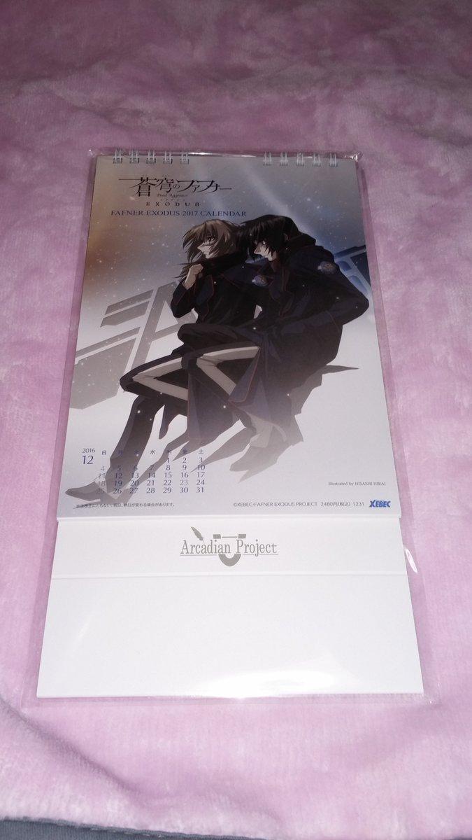 この前ファフナーのカレンダー届いた!アニメのグッズなんか普段買わないから今回すごくうれしい!