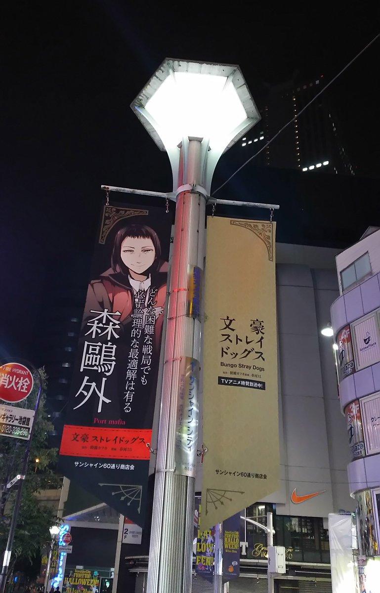 【アニメ出演情報】「文豪ストレイドッグス」第16話に 宮本充 が出演します。森鴎外です。どうぞご覧ください。TOKYO