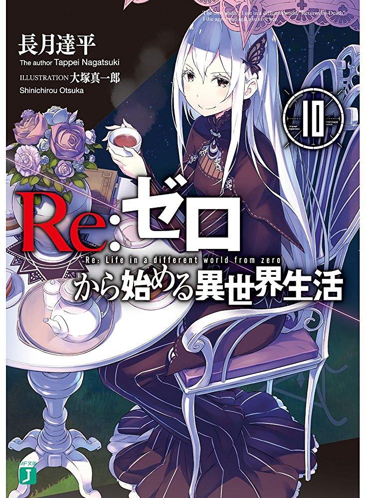 皆さん、やっはろー!(^o^)「Re:ゼロから始める異世界生活」10巻&Re:zeropedia(少し発売が遅れ