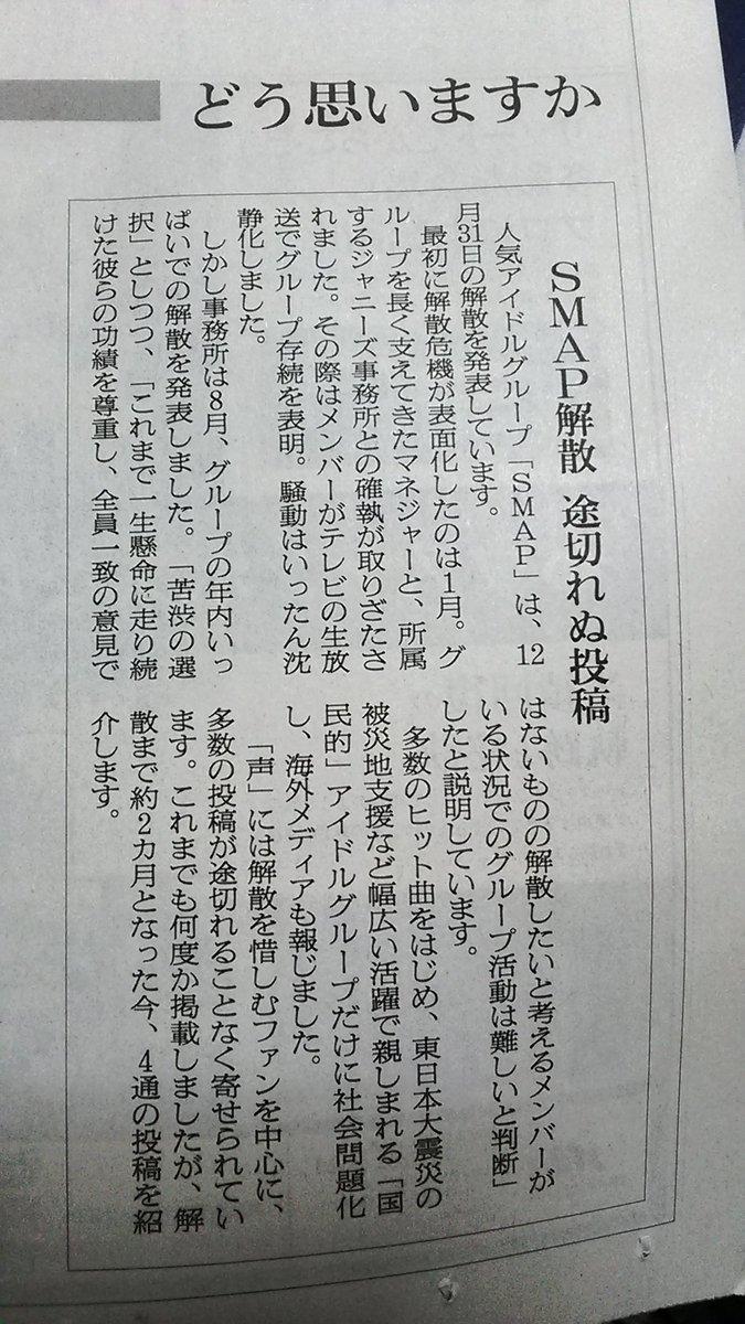 10月26日朝日新聞投書欄。 4通の投稿と関大教授のコメントが掲載されています。  #SMAP