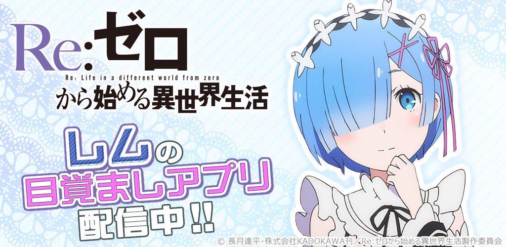 大人気TVアニメ『Re:ゼロから始める異世界生活』の「レム」がオリジナルボイスで起こしてくれるアラームアプリが絶賛配信中