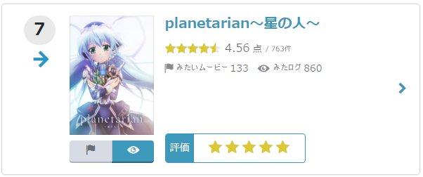 ちょっとずつですが点数上がっていますね。#planetarian #planetarian_anime