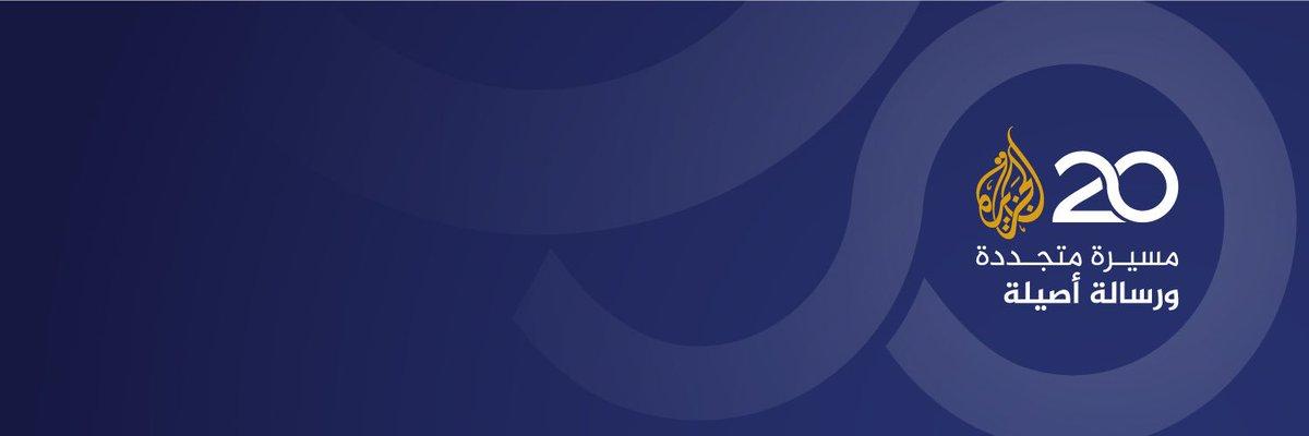 #aljazeera20: #aljazeera 20