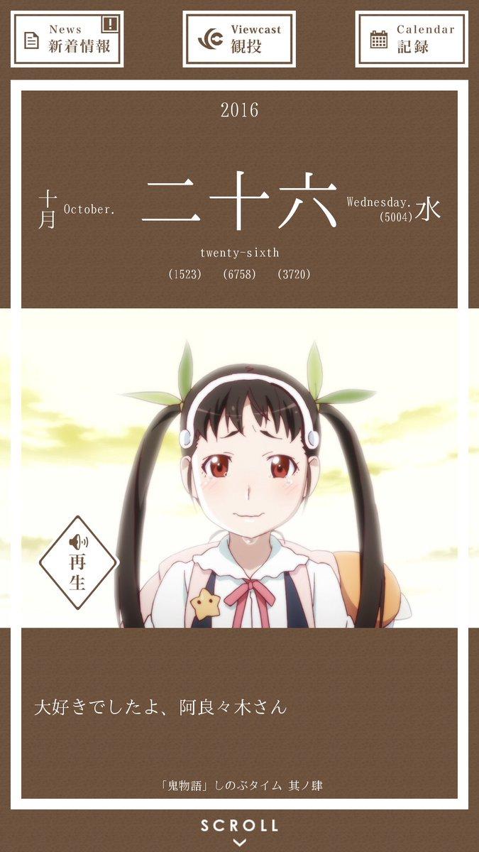 10月26日。 #アニメ #暦物語 #物語シリーズ