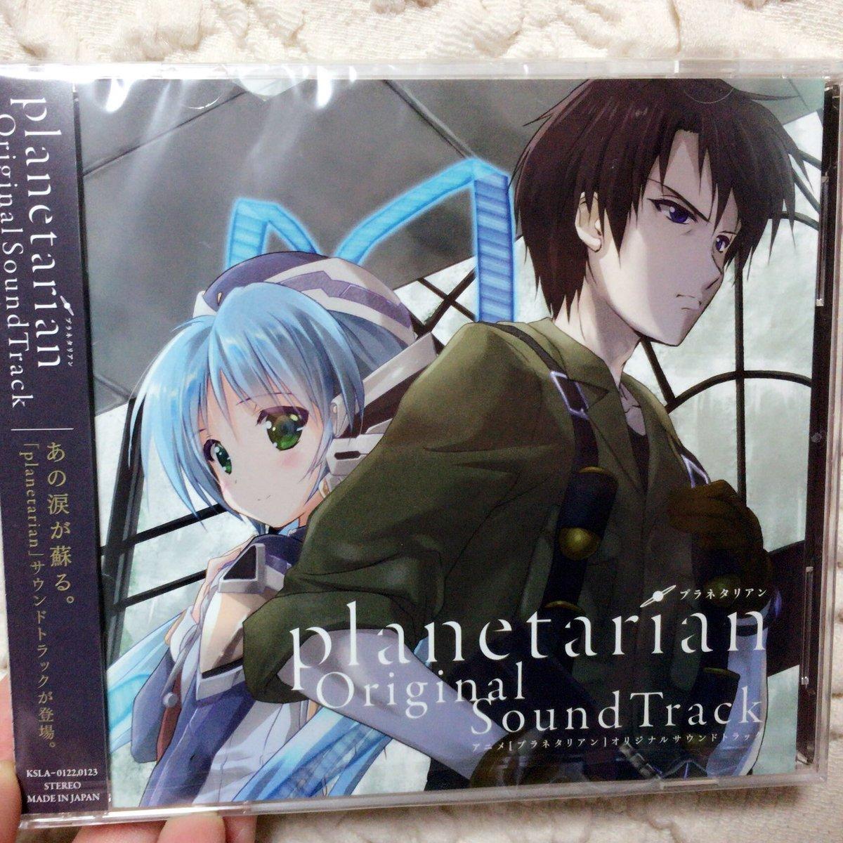 おはよー( *・ω・ )今日は「planetarian」のオリジナルサウンドトラックの発売日だよっ。  シングルCD2枚