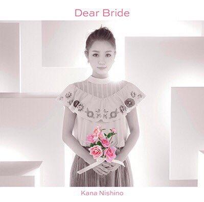 西野カナ初の花嫁に向けたウェディングソング 「Dear Bride」(フジテレビ系『めざましテレビ』テーマソング) 本日いよいよ発売です‼️  <各オンラインショップ&配信ダウンロードはこちら↓> nishinokana.com/sp/info/archiv…  #本日 #新曲 #めざましテレビ