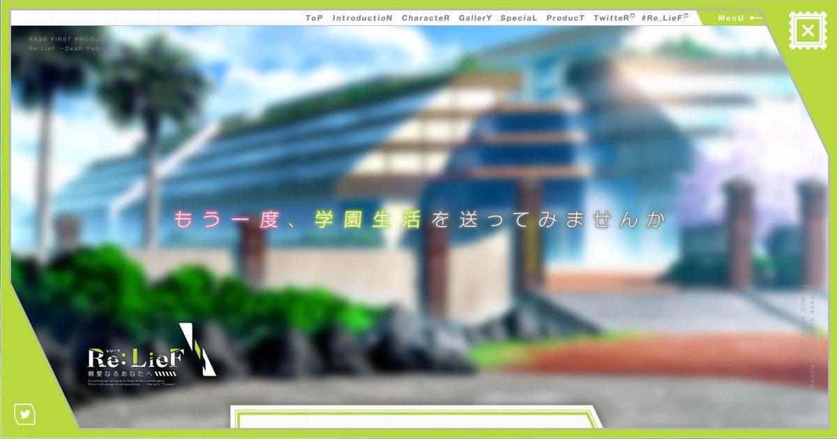 Re;liefの公式サイト見たらこんなんでReLIFEさありすぎ問題がいっそう深刻になった。