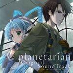 【劇場版planetarian original soundtrack】いよいよ本日発売になりました!歌曲のショートバー