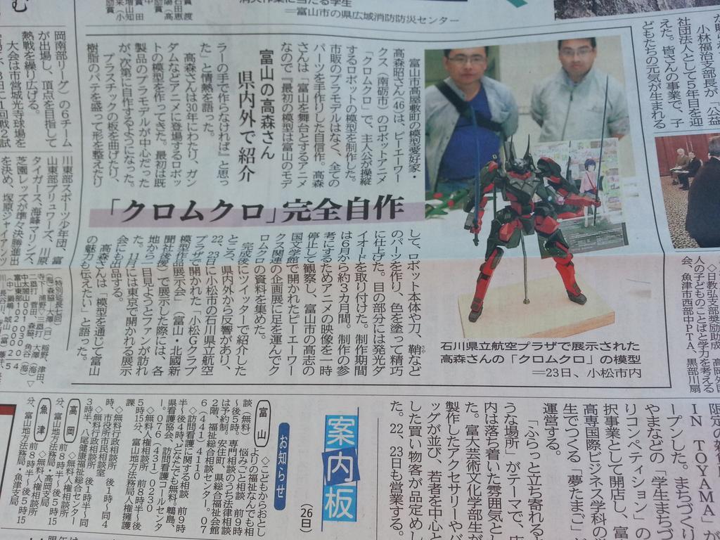 昨日取材をうけたばかりだったので油断していましたがうちのフルスクラッチクロムクロを今日の富山新聞朝刊に掲載して頂けました