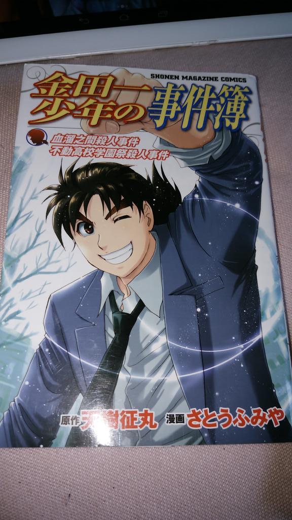 NARUTOと一緒に買った本♡古本屋に行ったら合って速攻買っちゃた♬