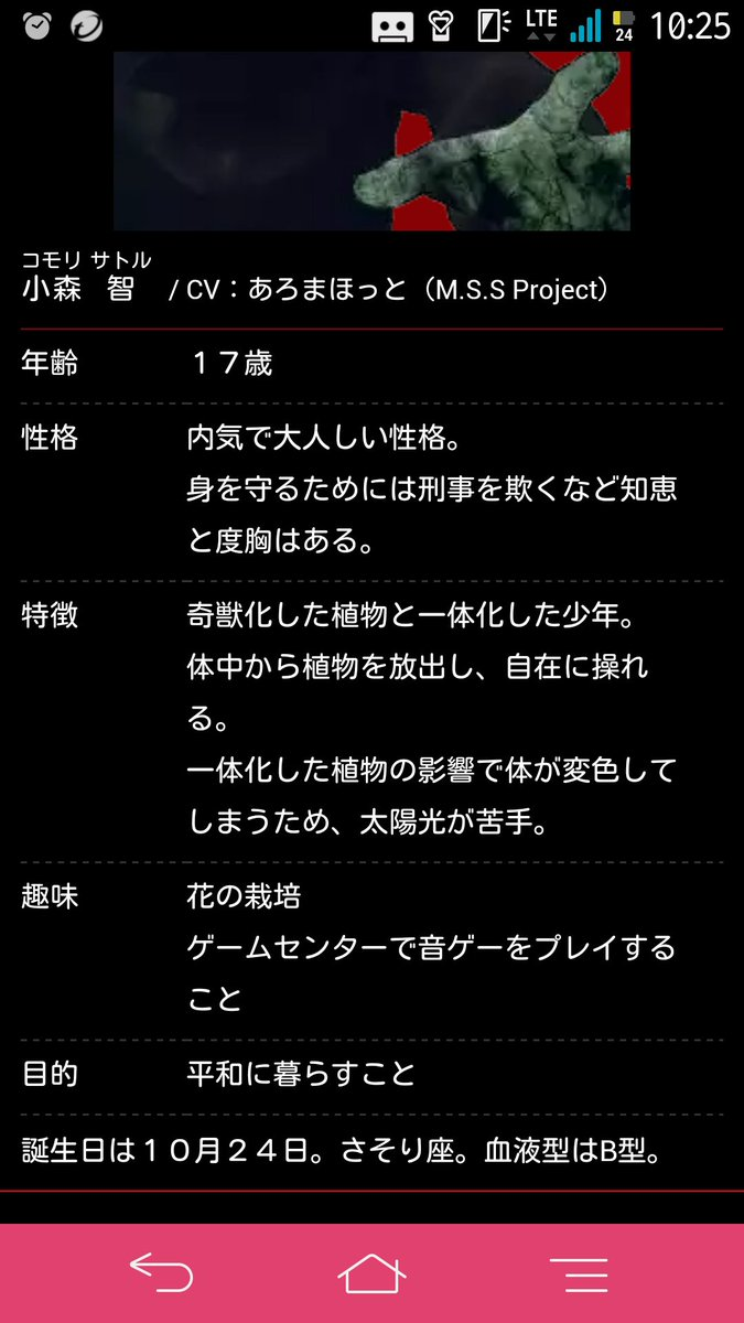 影鰐公式のキャラ紹介ページ、サトルサァンの年齢上がってる!!(今気づいた)