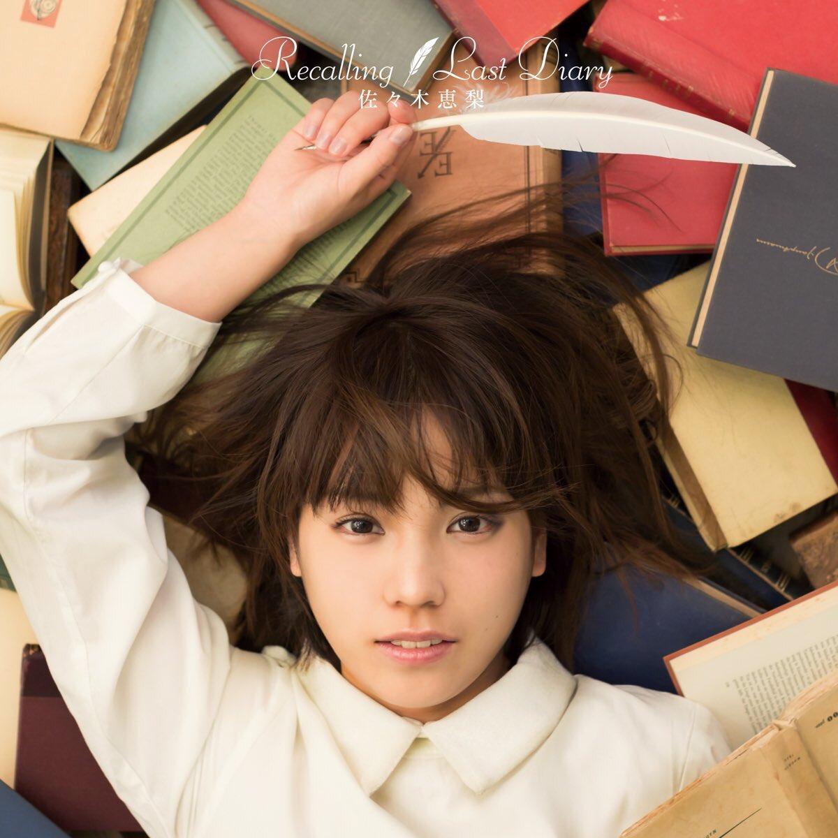 【#佐々木恵梨】2ndシングル「Recaling/Last Diary」(PS4/PS Vita『この世の果てで恋を唄う