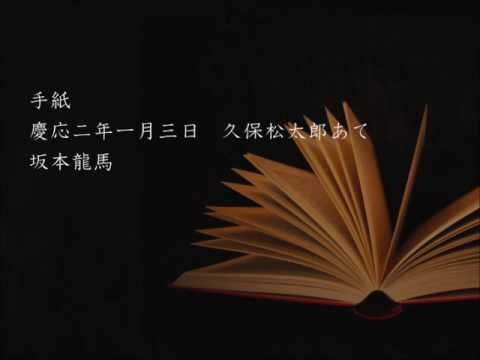 青空文庫朗読 : 「手紙」慶応二年一月三日久保松太郎あて-坂本龍馬-