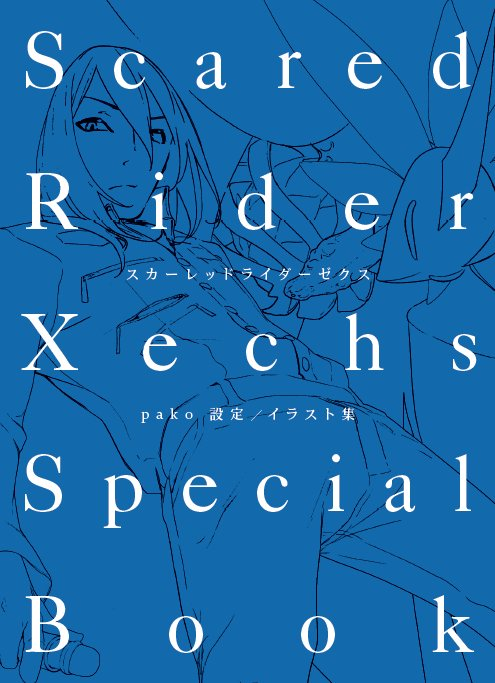 BD/DVD特装限定版Vol.2のレッドストアスペシャルセット特典冊子pako設定/イラスト集では初期イラストなど貴重な