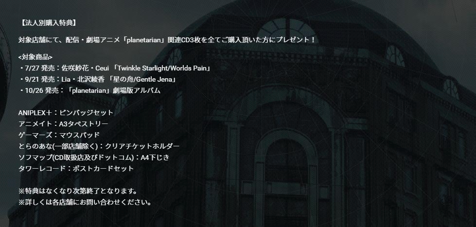 musicページの【法人別購入特典】を更新しました!ぜひチェックしてみてくださいね☆ #planetarian_anim