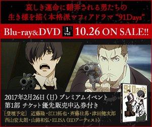 [PR]本格派マフィアドラマ『91Days』のBlu-ray&DVD第1巻が本日発売!初回限定盤にはイベントチケット優先