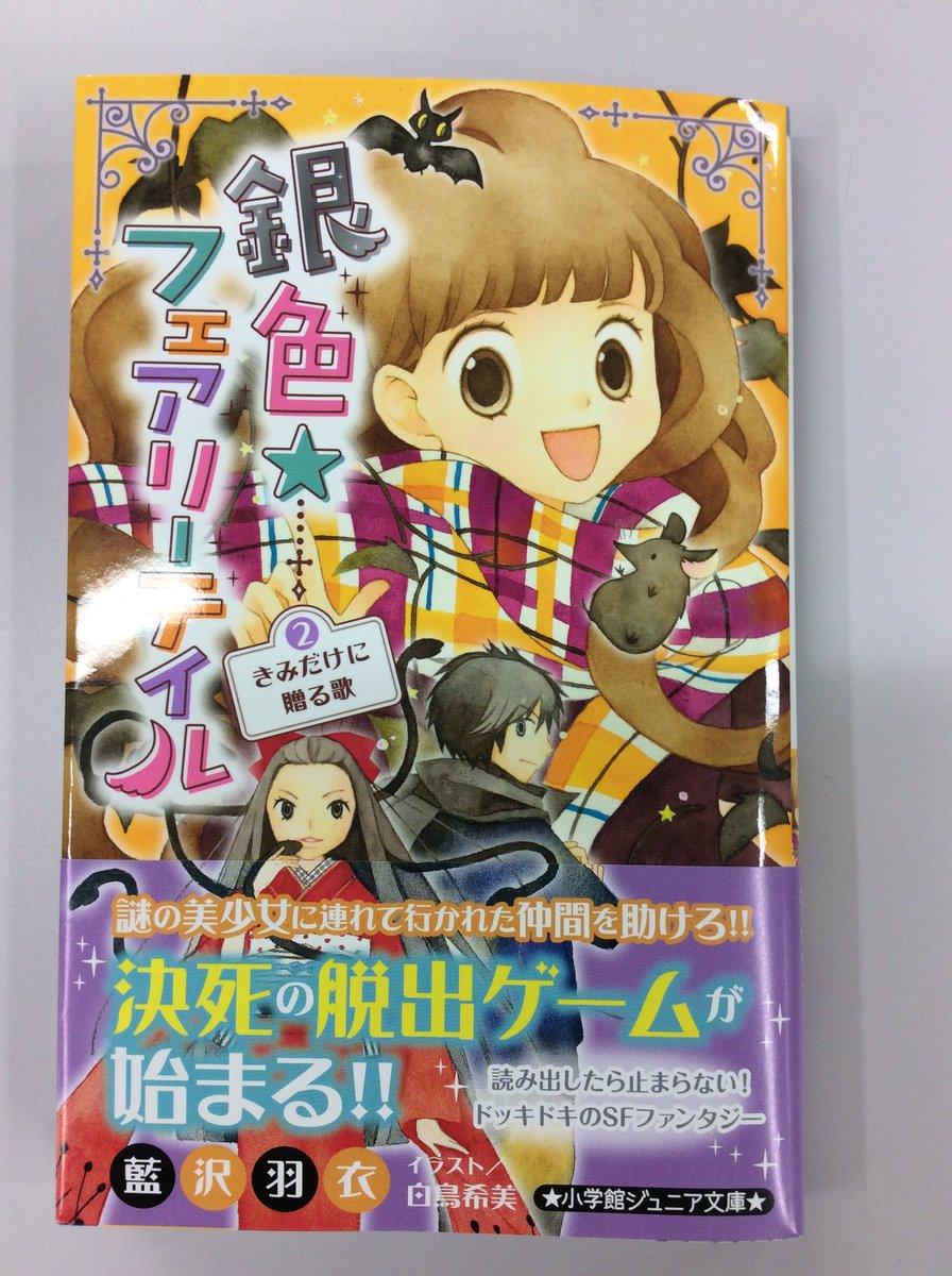 こんにちは。ジュニア文庫です!藍沢羽衣さんの『銀色☆フェアリーテイル ②きみだけに贈る歌』が本日発売。28日ごろまでに、