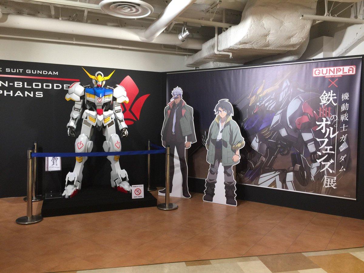 「機動戦士ガンダム 鉄血のオルフェンズ展」に来ましたぁ(^^) (@ 池袋PARCO -  in 豊島区, 東京都)