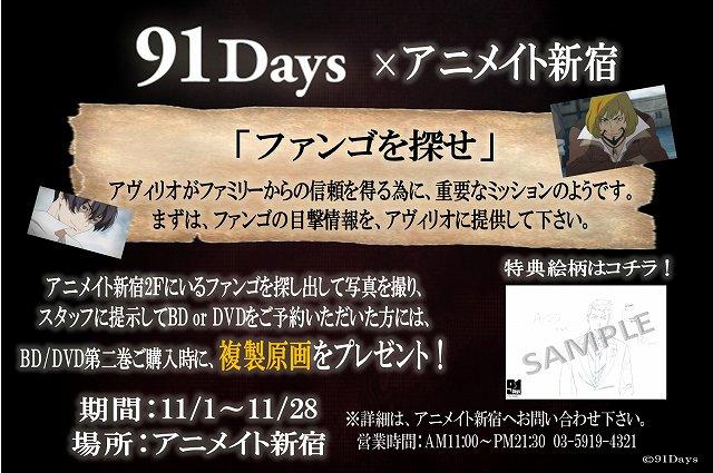 【91Days】「91Days」vol.1、発売おめでとうございます!!そして更に!アニメイト新宿限定施策、第二弾のお知