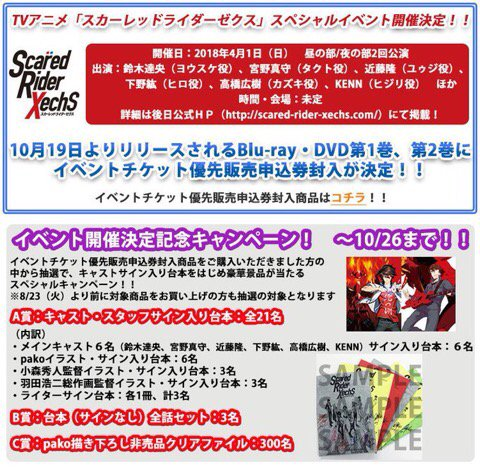 【RED STORE 2巻予約本日締切!】2018年4月1日開催イベント「春のサブミッション2018(仮)」のチケット優