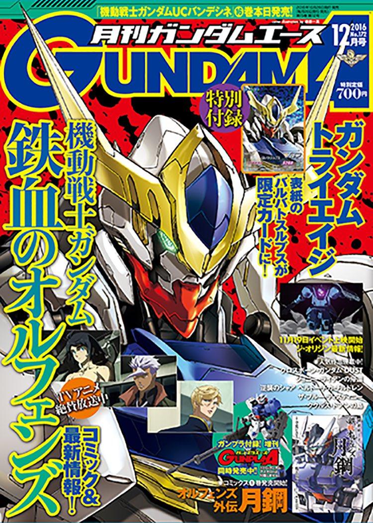 本日26日発売の「ガンダムA」12月号に「Gのレコンギスタ」の最新話が載っています。Gセルフvsガイトラッシュ白熱の戦い