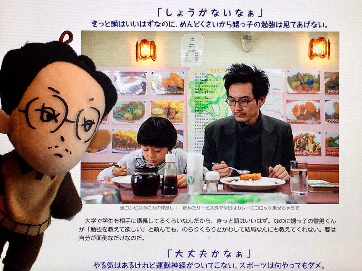 映画.comさんも『ぼくのおじさん』大大特集ですよ〜❗️龍平氏の、探偵BAR、あまちゃん、舟を編む、から繋がる、メガネキ