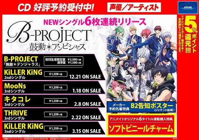 【CD予約情報】「B-PROJECT」のNEWシングル6枚連続リリースが決定!現在ご予約受付中!各CDに「B2告知ポスタ