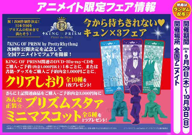 【フェア情報】 『KING OF PRISM PRIDE the HERO 今から待ちきれない♡キュン×3フェア』開催中