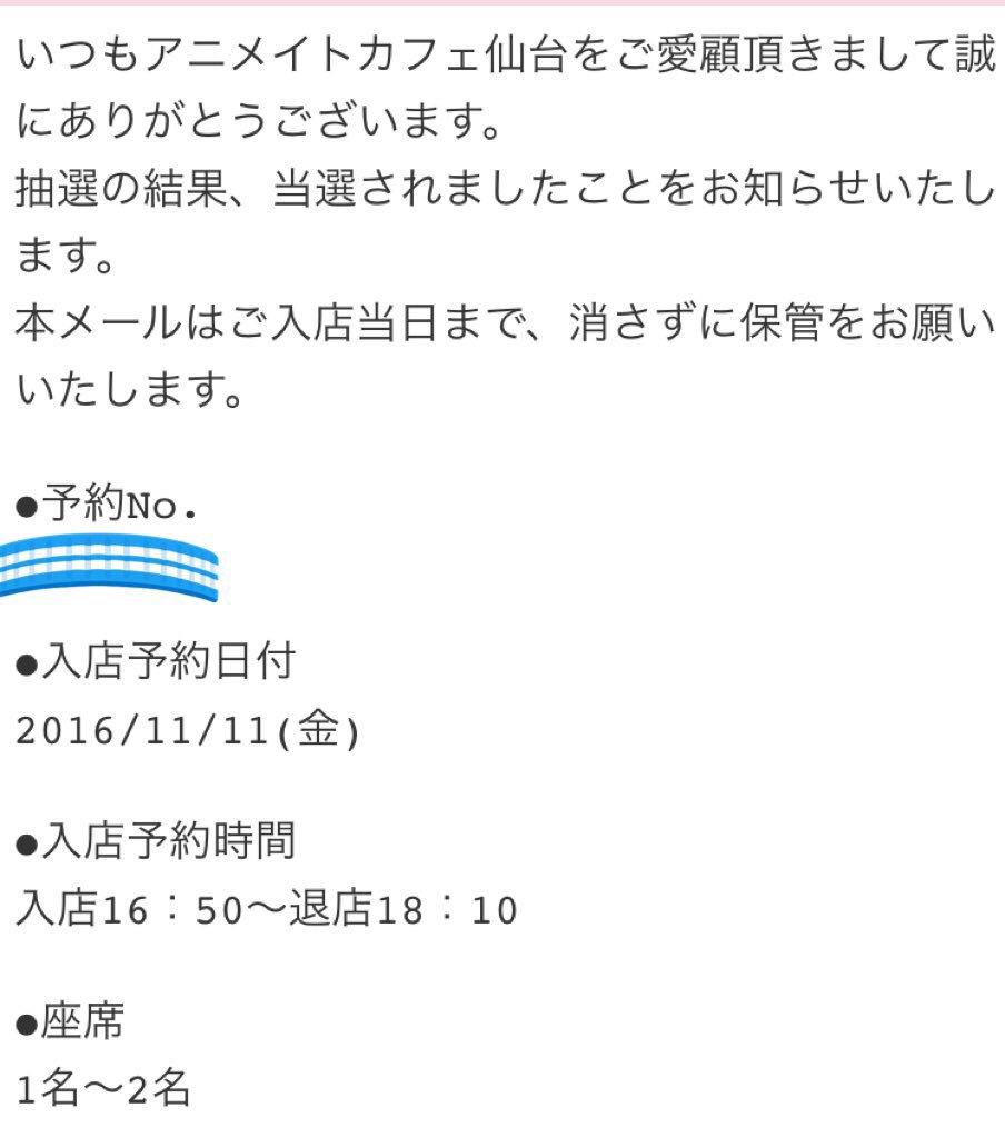 ゆるぼ 同行 B-PROJECT アニメイトカフェ 仙台 フォロワーさんでもしいたら。゚(゚∩´﹏`∩゚)゚。金曜だから