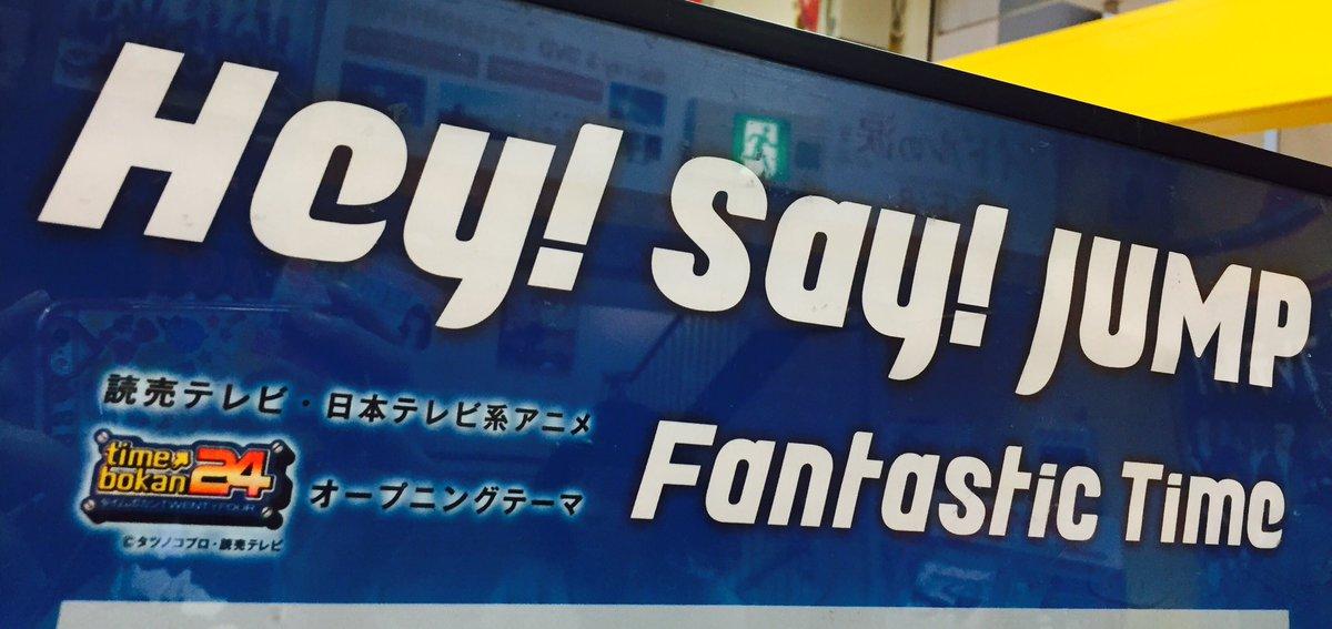 【#HeySayJUMP】Newシングル「Fantastic Time」本日発売日😉😍😄‼️アニメ『タイムボカン24』オ