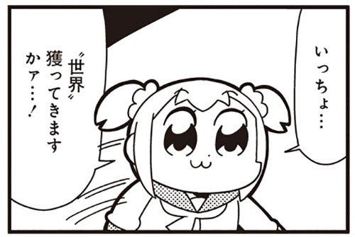 [9-9] ポプテピピック セカンドシーズン【9】 / 大川ぶくぶ / まんがライフWIN mangalifewin.takeshobo.co.jp/rensai/popute2… #まんがライフWIN